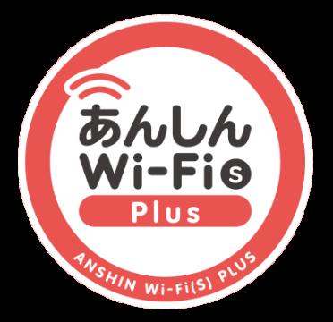 あんしんWi-Fi(S)Plus